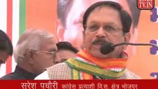 bjp ne kiya mp ko barbad:suresh pachori congress pratyashi shetra bhojpur emstv emstv.in