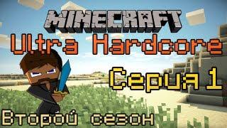 �������� ���� LP Minecraft Ultra Hardcore - [2 Сезон] 1 Серия ������