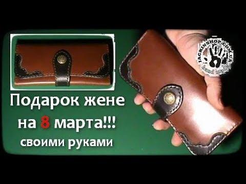 Кошелёк. Подарок жене на 8 марта/ Wallet / clutch. A gift to his wife