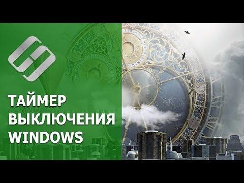 Как поставить таймер выключения Windows 10, 8 или 7 на ПК или ноутбуке D 2019 ⏲️💻💤