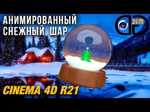 Стеклянный Снежный Шар | Cinema 4D R21