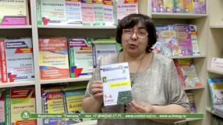 Методическое сопровождение учителей математики: дидактические, наглядные, учебные пособия