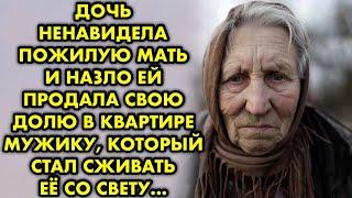 Дочь ненавидела мать и назло ей продала свою долю в квартире мужику, который сживал её со свету...