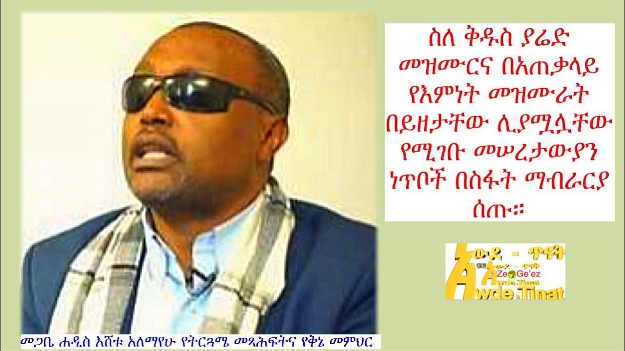 Megabe Hadis Eshetu Alemayehu about Orthodox songs /Keypoints/መጋቤ ሐዲስ እሸቱ አለማየሁ ስለ መዝሙሮች ይዘት