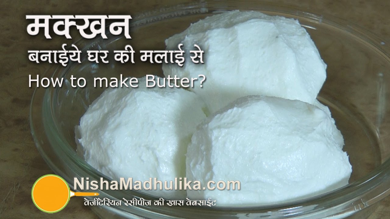 How to make butter at home - Homemade Butter - YouTube