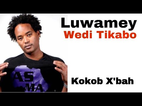 Wedi Tikabo - Luwamey with Lyrics - Eritrean Music || Kokob X'bah Lyrics ||