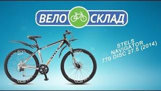 Обзор велосипеда Stels Navigator 770 Disc 27 5 (2014)