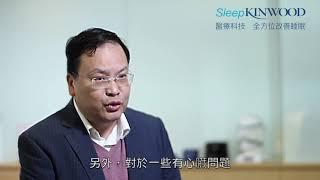 Kinwood睡眠健康教室:「長期失眠對患者有甚麼影響?」
