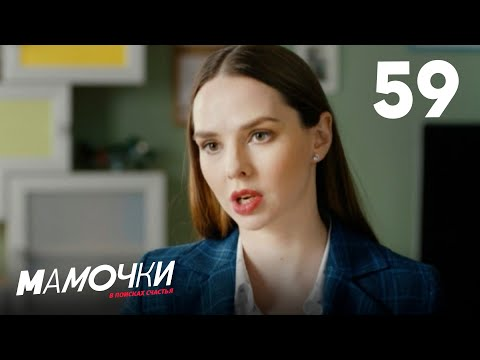 Мамочки | Сезон 3 | Серия 19 (59)