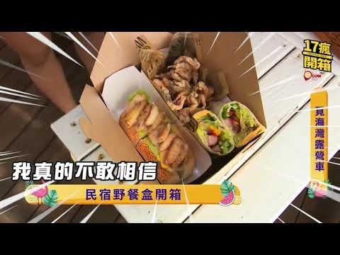 【17瘋開箱-預告】#澎湖 私房景點大公開 超高CP值海鮮盛宴太過分啦~