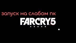 фар край 5/Far Cry 5/ запуск на слабом ПК