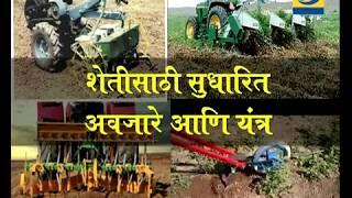 Krishidarshan - 02 November 2017 - शेतीसाठी सुधारित अवजारे आणि यंत्र