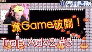 [中字] 過關!Pewdiepie 糞Game trap adv2 #3
