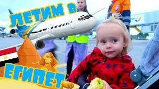 Детская площадка в аэропорту, полет в самолете | Children's playground at the airport, plane