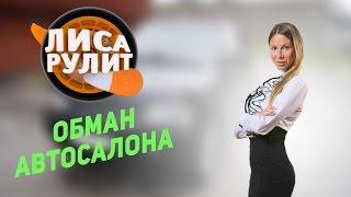 Лиса рулит - Обман автосалона - АВТО ПЛЮС