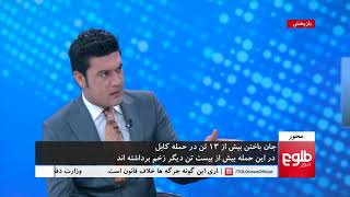 MEHWAR: Security Challenges In Kabul Discussed
