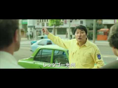 ソン・ガンホ、トーマス・クレッチマンら出演!映画『タクシー運転手 ~約束は海を越えて~』予告編