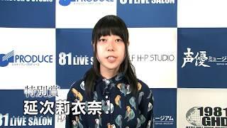第12回81オーディション_特別賞コメント_延次莉衣奈