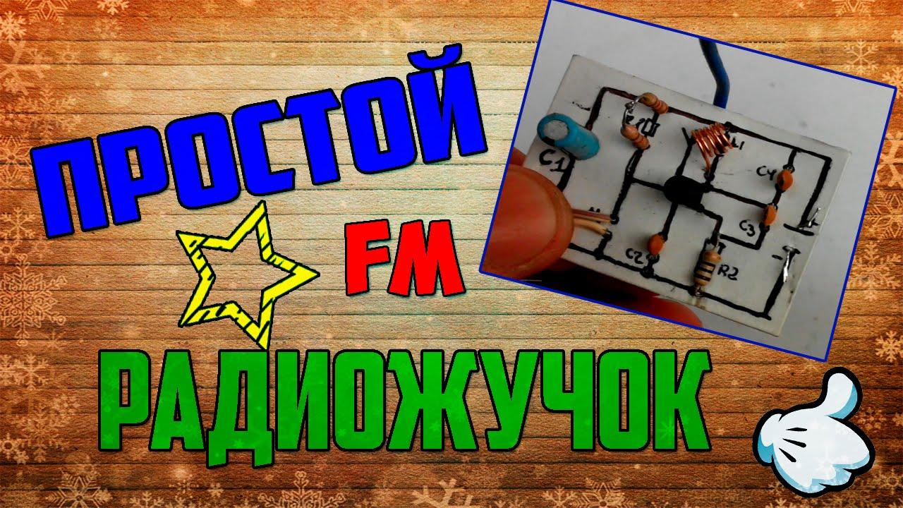 Fm радио как сделать 23