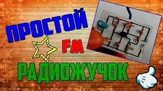 Как сделать простой FM радиожучок