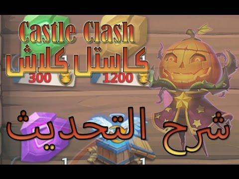 كاستل كلاش EN Castle Clash - شرح تحديث يوليو 1.2.73 | ج2
