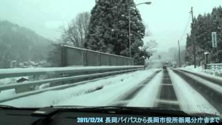 長岡バイパスから榎トンネル経由、長岡市役所栃尾支所まで 2011/12/24