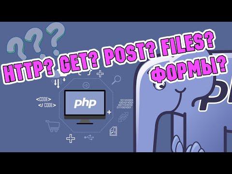 PHP. HTTP. Загрузка данных и файлов (GET,POST,COOKIE,FILES)