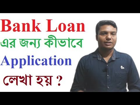 Application writing to the bank manager for loan format all in one in English [Bangla tutorials]
