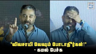 language-and-culture-are-not-yours-to-sell-kamalhaasan-attacks-oppositions-mnm-election-campaign