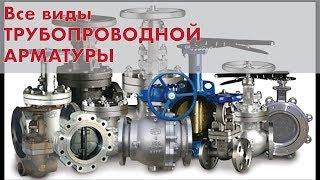 Все виды трубопроводной арматуры!(, 2018-01-15T21:19:41.000Z)