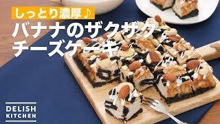 しっとり濃厚♪バナナのザクザクチーズケーキ | How To Make Zakuzaku feeling of cheesecake of banana thumbnail