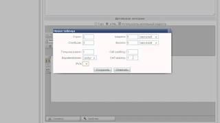 Работа с таблицами в 1С-Битрикс (41/49)