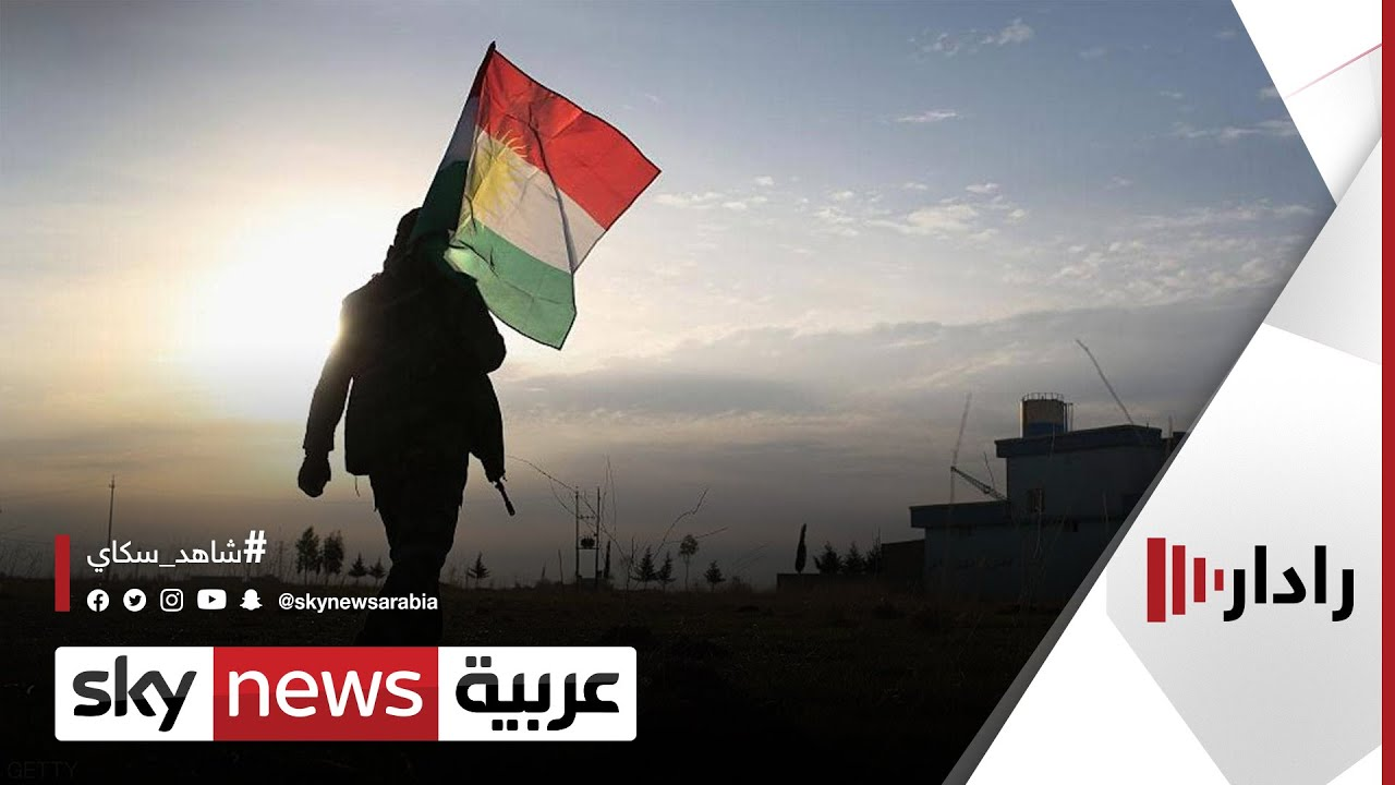 اشتباكات بين تركيا ومقاتلين أكراد في دهوك شمالي العراق | #رادار  - 21:55-2021 / 6 / 7