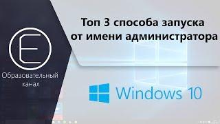 Топ 3 способа запуска приложений от имени администратора в Windows