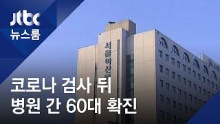'다단계발' 확진자, 자가격리 없이 아산병원에…일부 폐쇄 / JTBC 뉴스룸