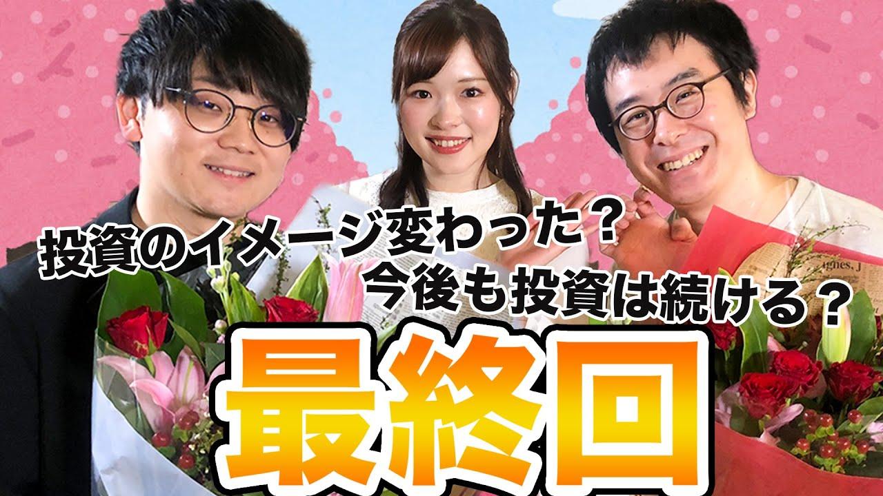 【最終回】投資を始めてみて、瀬戸さん・虫眼鏡さんは何を思ったか。投資を勉強したマネ亀を振り返る【瀬戸弘司・虫眼鏡・さなまる・野村證券】