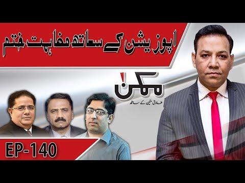 Mumkin on Aap News | Latest Pakistani Talk Show