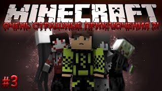 Minecraft: Очень Страшные Приключения 2! #3 - МЕСТЬ ДЖЕФФА!
