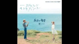 Chen      EXO M            Best Luck   Full Audio    It s Okay  That s Love OST1