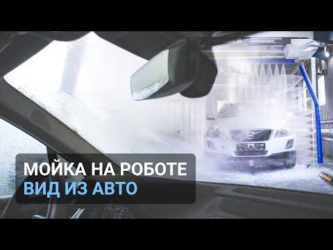 Робот мойка: весь процесс из автомобиля глазами клиента