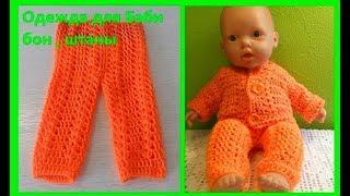 Одежда для куклы Бэби  бон , штаны,крючок ( бэби №55)