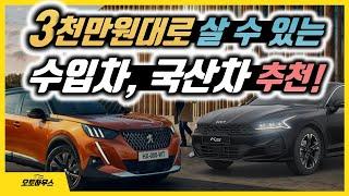 3천만원대 자동차 추천! (가성비 수입차와 국산차, K…