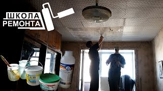 Как приклеить отвалившуюся потолочную плитку(Это видео о том, как мы делали ремонт потолка. Причиной беспорядков стала протекающая крыша. Из-за постоянно..., 2016-04-11T11:07:49.000Z)