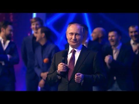 Смотреть КВН - Путин отжигает на юбилее КВН онлайн
