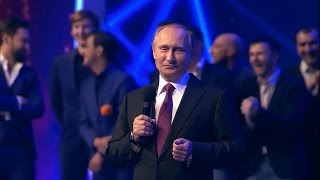 КВН - Путин отжигает на юбилее КВН