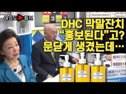 """[여의도튜브] DHC 막말잔치 """"홍보된다""""고? 문닫게 생겼는데…"""