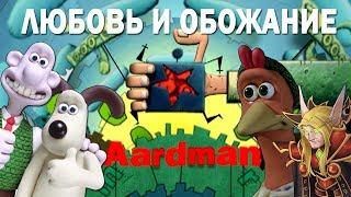 История и наследие Aardman Animations