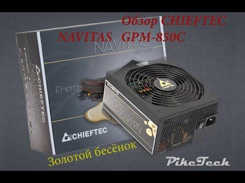 Обзор Chieftec NAVITAS GPM-850C