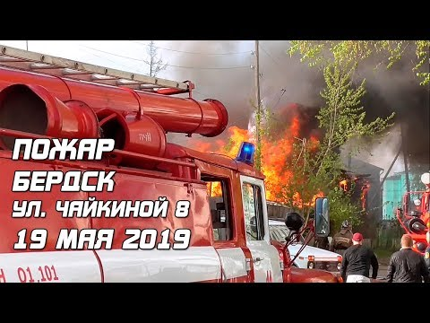 Возгорание Бердск, ул. Чайкиной 8. (19 мая 2019)