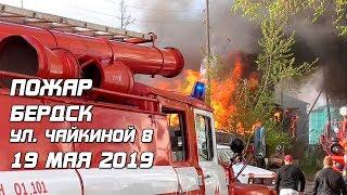 Возгорание Бердск ул. Чайкиной 8. 19 мая 2019